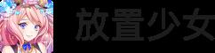 fangzhi_ch_title.png